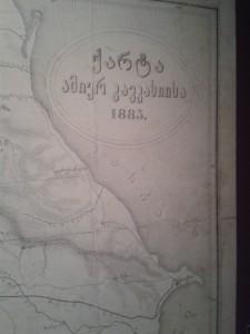 Detail van de kaart van Georgië uit 1885, te zien in de tentoonstelling